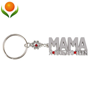 birthday Metal gift souvenirs MAMA pendant Super milk mom Russian letters key holder or Keychain for Mom I love you