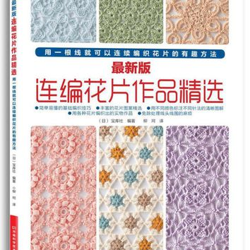 Booculchaha flowers weaving connection book (illustrated knitting basic techniques, rich flower patterns, dealing thread end)