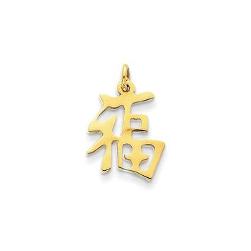 14k Yellow or White Gold Solid Polished Chinese Good Luck Charm