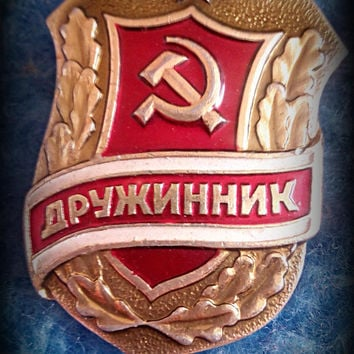 Soviet Union Communist Police Medal Badge, pin, Ussr, Russia Militaria