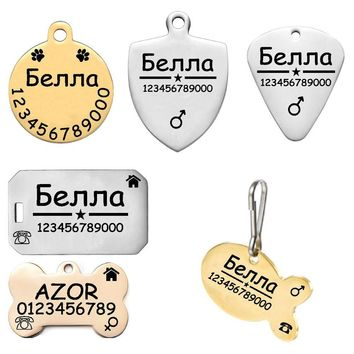 Pet Stainless Steel Personalized Engraved Dog Cat ID Customized Tag
