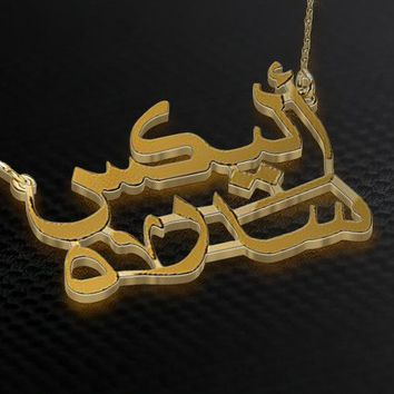 Arabic Two Name Gold Plated Necklace