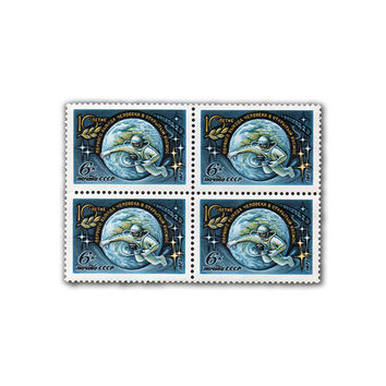 Postage Stamp Block «The 10th Anniversary of the First Man's Exit into Space». Catalog of Postage Stamps of the USSR No. 4461 - 1975