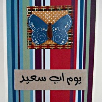 Arabic يوم اب سعيد Father's Day Blue 3D by acraftyarab on Zibbet