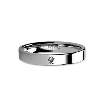 Chinese Character Love Symbol Ai Engraved Tungsten Wedding Band