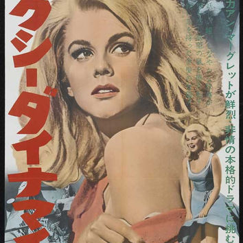 Kitten With a Whip (Japanese) 11x17 Movie Poster (1964)