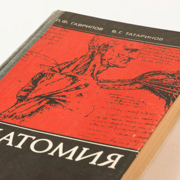 Vintage medical anatomy book atlas of human anatomy illustrated medical text in Russian
