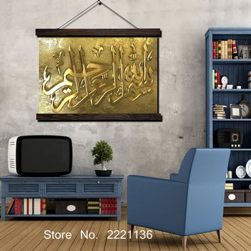 Basem Allah Rahman Rahim HD Scroll Painting Modern Home Framed Hanging Wall Decoration Artworks in High Definition Print Poster