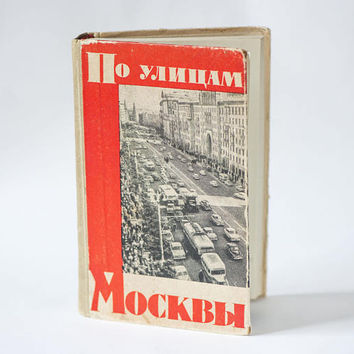 Vintage guide to Moscow's most famous streets and avenues 1962, Soviet Moscow travel guide book in Russian, rare historic city book gift