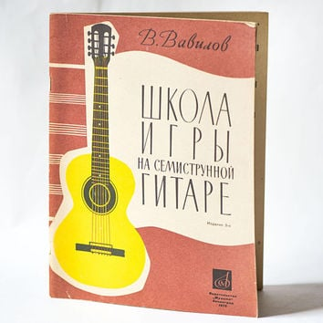 How To Play 7 String Guitar guide in Russian 1976, Acoustic Guitar Beginner Guide gift,  guitar lesson book 7-String Guitar How to Navigate