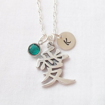 Personalized Chinese Love Necklace ~ Sterling Silver, Personalized, Hand Stamped, Chinese Symbol, Love, Birthstone ~ MADE TO ORDER