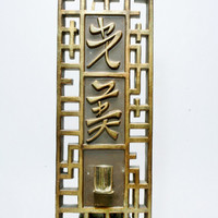 Burwood Products Vintage Asian Theme Wall Sconce Candle Holder Signed & In Fantastic Condition Syroco Wood Era Home Decor Chinese Motif