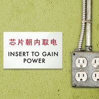 Funny Chinglish Sign. Insert to Gain Power