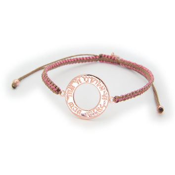 "Adjustable Pink  Plated  Camel  and Metal Cord Hand Made Hebrew ""Shema"" Open Circle Bracelet"