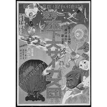 Japanese Circus poster Metal Sign Wall Art 8in x 12in Black and White