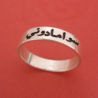 Arabic Ring Arabic Name Ring Engraved Ring Silver Ring Arabic Band Sterling Silver Arabic Engraved Name Ring Arabic Gift Birthday Gift Ring
