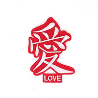 Chinese Love Word Iron on Patch Size 5.6 x 8.2 cm