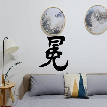 Crown Kanji Symbol Character Vinyl Decal Sticker (Indoor - Removable)