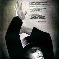 Crime and Punishment (Russian) 11x17 Movie Poster (1970)