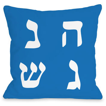 """Dreidel Symbols"" Indoor Throw Pillow by OneBellaCasa, 16""x16"""