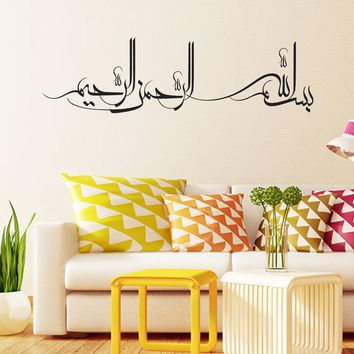 Morden Muslim Arabic Calligraphy Art Islam Wall Stickers Allah Quotes Wall Decor Decals For Sofa Bedroom Living Room Vinyl Decal