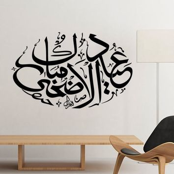 Islamism Religion Arab Allah Faith Pilgrimage Totems Decoration Wall Sticker Art Decals Mural Wallpaper for Room Decal