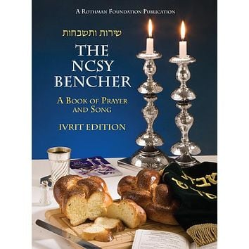 All NCSY Benchers Discounted Translated in English