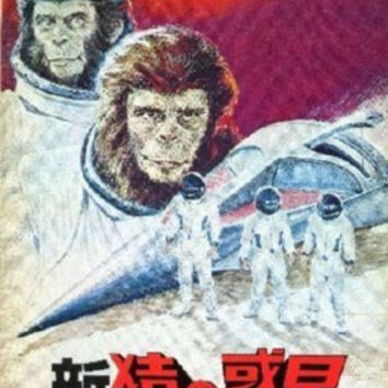 Escape From The Planet Of The Apes Mini Movie Poster 11x17 Japanese