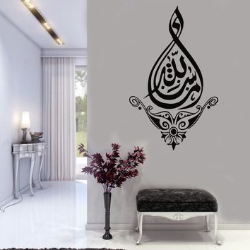 Masha Allah Islamic Wall Art Sticker Islamic Calligraphy Decals Home Decor Mural