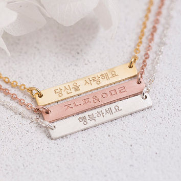 Korean Engraved Bar Necklace, Name Plate - Bridesmaid Gift, Gift for Her, Gift For Mom, Gold, Rose Gold, Silver,LUVINMARK,LVMKK2