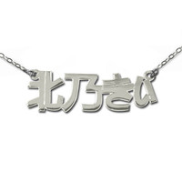 Personalized Sterling Silver Japanese Name Necklace