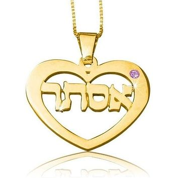 Hebrew Name Birthstone Pendant Necklace in Silver or Gold