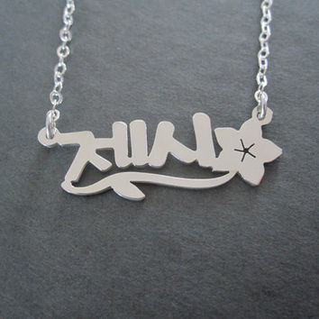 Personalized Sterling Silver Korean Name Necklace by SpeciallyForU