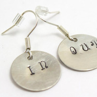 In One Ear and Out the Other - Silver In & Out Whimsical Hand Stamped Earrings