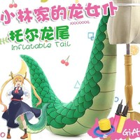 [April Stock] Anime Maidragon Dragon Maid Tohru Gragon Tail Soft fleece Super Huge  Inflatable Tail gift Inflator New 2017