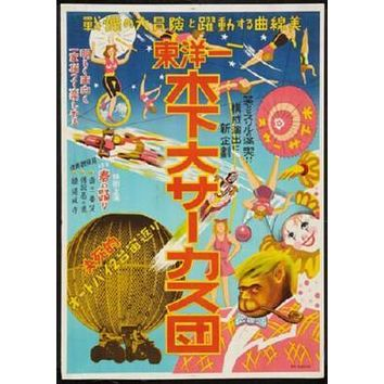 Japanese Circus poster Metal Sign Wall Art 8in x 12in