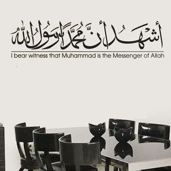 I Bear Witness That Muhammad Is The Messenger Of Allah Wall Sticker Home Decor Vinyl Art Decal Islamic Muslim Calligraphy