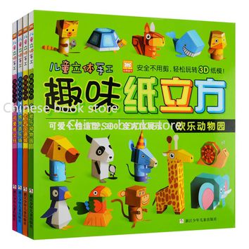 Children manual origami books funny parent-child game pictures book Cube 3D paper diy book for kids age 3-10 years old ,set of 4