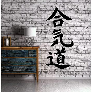 Japanese Calligraphy Word Akido Hieroglyph Wall Mural Vinyl Art Sticker Unique Gift M538