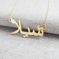 Custom Arabic Necklace,Arabic Name Necklace,Gold Arabic Necklace,Custom Celebrity Necklace,Any Name Jewelry,Handmade Arabic Font Necklace