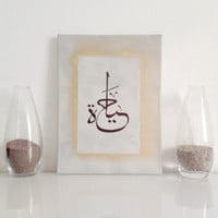 "Arabic ""Life""  mid-size canvas - Calligraphy Arabic Wall Art Canvas handmade written- original by misssfaith"