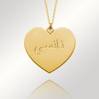 Gold Engraved Heart Arabic Name Necklace,Arabic Necklace,Sterling Silver Arabic Name Necklace,Girl Gift,Personalized Necklace,Custom Arabic