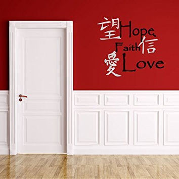 Hope Faith Love Kanji Symbols Vinyl Wall Words Decal Sticker Graphic