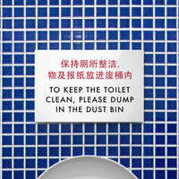 Funny Toilet Sign. Chinglish Sign. Bathroom Sign. Restroom Sign. Dump in the Dust Bin