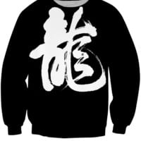 chinese character for strength/dragon