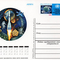 Space for Peaceful Purposes Vintage Postcard - Mail USSR - Printed in the USSR, «Goznak», Moscow, 1982
