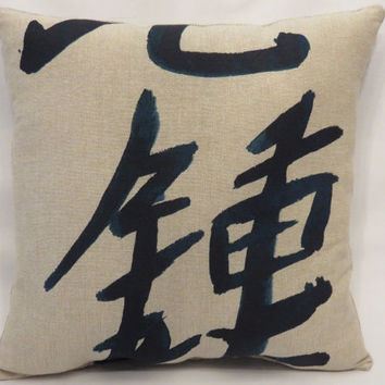 "Japanese Kanji Writing Throw Pillow E 13 x 13"" Indigo Blue on Tan Linen Design Legacy Fabric  Ready to ship"