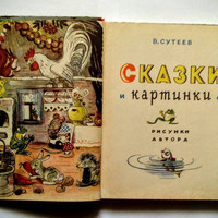 Fairy Tales, Illustrations Russian Kids Book by Suteev, Stories and Pictures, Drawings of author 1963