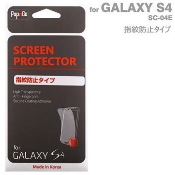 PopnGo Anti-fingerprints Screen Protecting Sticker for Samsung Galaxy S4