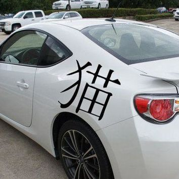 Cat Kanji Symbol Die Cut Vinyl Decal Sticker